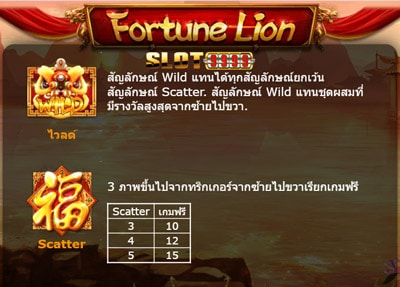 Fortune Lion AE